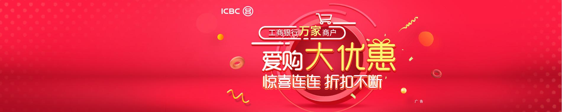信用卡 中国工商银行中国网站