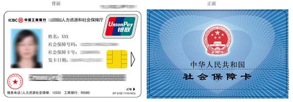 ICBC Financial Social Security Card-Bank Card-ICBC China