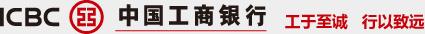 ICBC 中國工商銀行 工於至誠 行以致遠