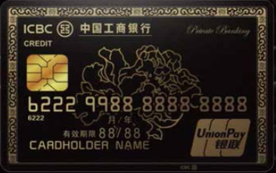中信银行-黑金卡权益_工银私人银行黑金卡:君子伙伴,契约信物-个人金融-中国 ...