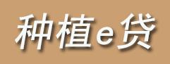 工银兴农贷