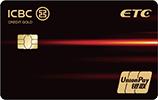 工银ETC信用卡-业务指南-中国工商银行手机网站