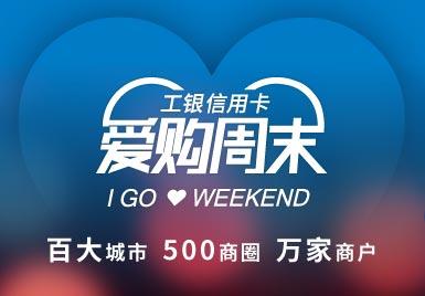 """""""爱购周末"""" 首汽约""""惠""""日 充500得800"""