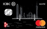 ICBC Greater Bay Area World Mastercard