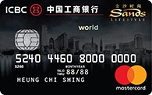 ICBC Sands Lifestyle Mastercard